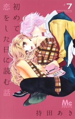 初めて恋をした日に読む話 7 マーガレットコミックス