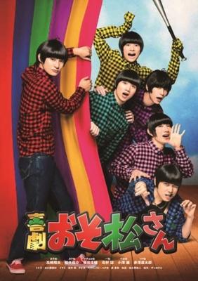 喜劇「おそ松さん」Blu-ray Disc ごほうび版