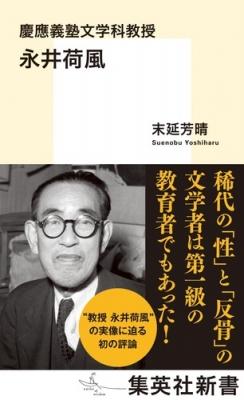 慶應義塾文学科教授 永井荷風 集英社新書