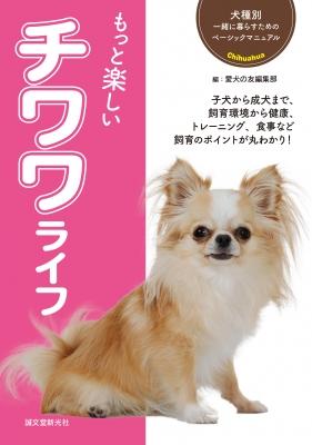 もっと楽しいチワワライフ 犬種別一緒に暮らすためのベーシックマニュアル