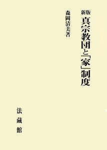 真宗教団と「家」制度 : 森岡清美   HMV&BOOKS online - 9784831857057