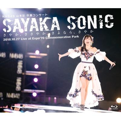 NMB48 山本彩 卒業コンサート「SAYAKA SONIC 〜さやか、ささやか、さよなら、さやか〜」