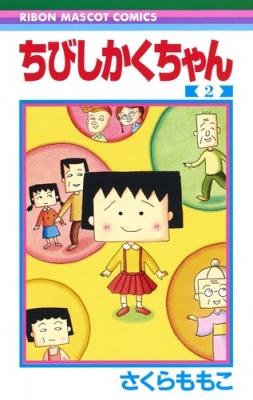 ちびしかくちゃん 2 りぼんマスコットコミックス
