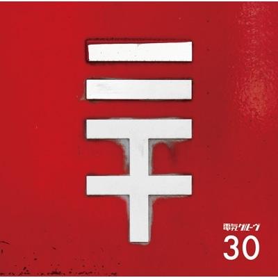 30 【初回生産限定盤】(CD+グッズ)