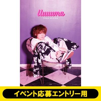 【イベント応募エントリー用】内田雄馬1st写真集「Uuuuma」 (特典DVD付)