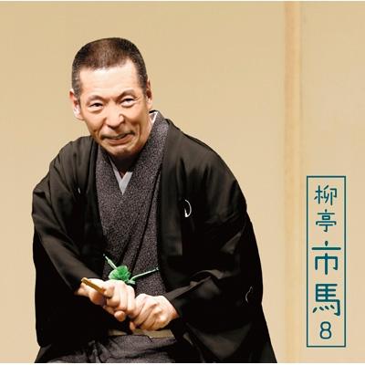 朝日名人会ライヴシリーズ130 柳亭市馬8 文七元結/淀五郎