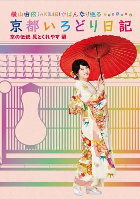 横山由依(AKB48)がはんなり巡る 京都いろどり日記 第5巻 「京の伝統見とくれやす」編 (Blu-ray)
