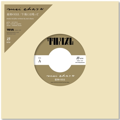 最初の日は / 午後には残って 【完全枚数限定生産】(7インチシングルレコード)