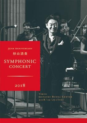 35th Anniversary 杉山清貴 Symphonic Concert 2018 at 新宿文化センター (Blu-ray)