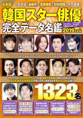 韓国スター俳優 完全データ名鑑 2019 扶桑社ムック