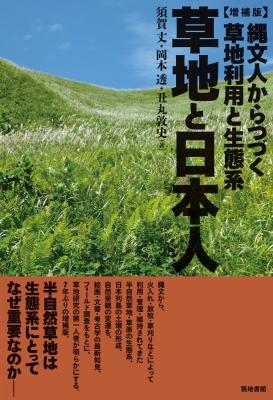 草地と日本人 縄文人からつづく草地利用と生態系