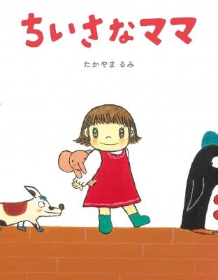 ちいさなママ 日本の絵本