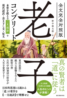 全文完全対照版 老子コンプリート 本質を捉える「一文超訳」+現代語訳・書き下し文・原文