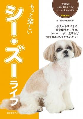 もっと楽しいシー・ズーライフ 犬種別一緒に暮らすためのベーシックマニュアル