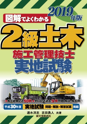 図解でよくわかる2級土木施工管理技士 実地試験 2019年版