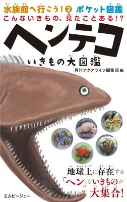ヘンテコいきもの大図鑑 水族館へ行こう!