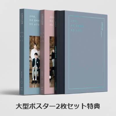 Wanna Oneフォトエッセイ season2【大型ポスター2枚セット特典】