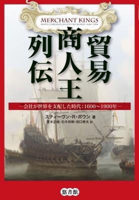 貿易商人王列伝 会社が世界を支配した時代:1600〜1900年