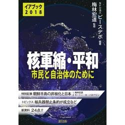 イアブック「核軍縮・平和2018」 市民と自治体のために : ピースデポ ...