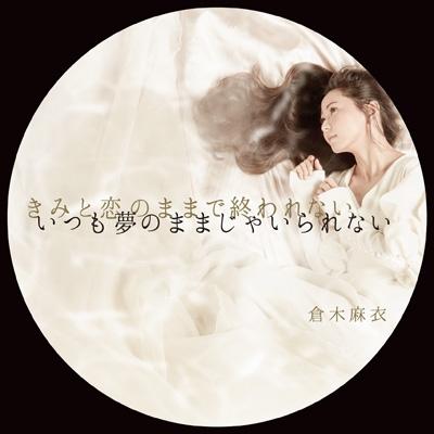 きみと恋のままで終われない いつも夢のままじゃいられない/薔薇色の人生 【初回限定盤A】(+DVD)