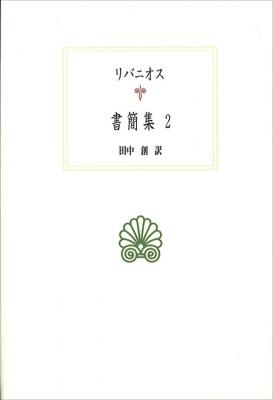 リバニオス書簡集 2 西洋古典叢書