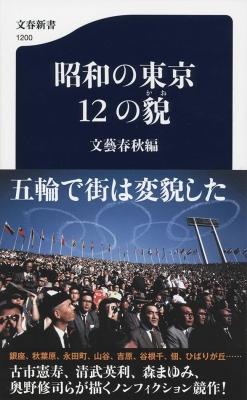 昭和の東京12の貌 文春新書