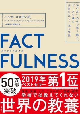 FACTFULNESS 10の思い込みを乗り越え、データから真実を読み解く習慣