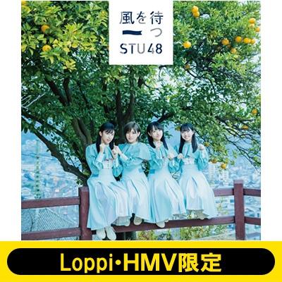 風を待つ (B)【lh限定】【オリジナル卓上カレンダー付】