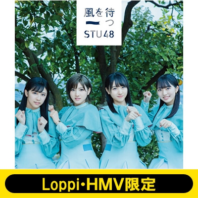 《Loppi・HMV限定 オリジナル卓上カレンダー付きセット》 風を待つ 【Type B】(+DVD)