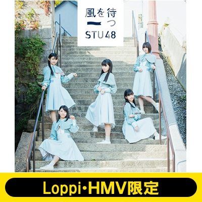 《Loppi・HMV限定 オリジナル卓上カレンダー付きセット》 風を待つ 【Type D】(+DVD)