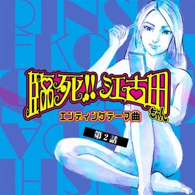 TVアニメ「臨死!! 江古田ちゃん」エンディングテーマ曲・第2話