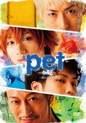 舞台「pet」-壊れた水槽-DVD【Loppi・HMV限定販売】