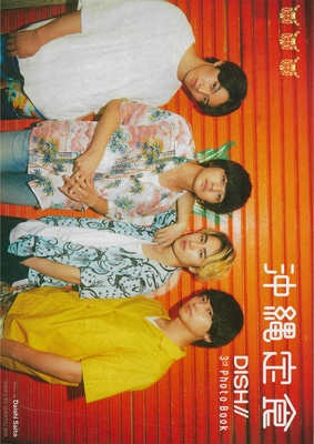 DISH / / 3rd Photo Book 沖縄定食