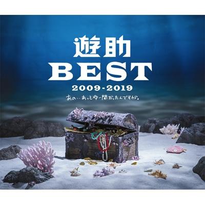 遊助 BEST 2009-2019 〜あの・・あっとゆー間だったんですケド。〜【初回生産限定盤B】