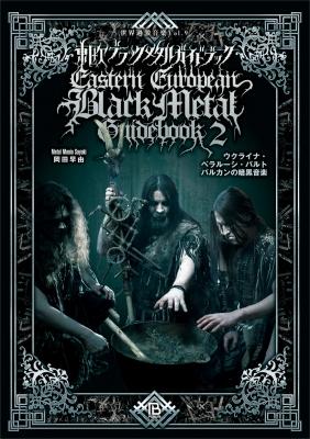 東欧ブラックメタルガイドブック 2 ウクライナ・ベラルーシ・バルト・バルカンの暗黒音楽 世界過激音楽