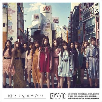 好きと言わせたい 【通常盤Type B】 (CD+DVD)