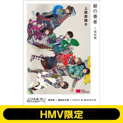 《超特急文庫4》 獣の奏者 1闘蛇編【HMV限定】