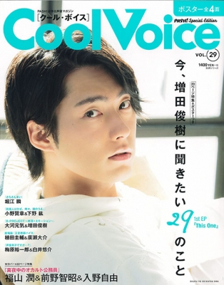 Cool Voice vol.29 生活シリーズ