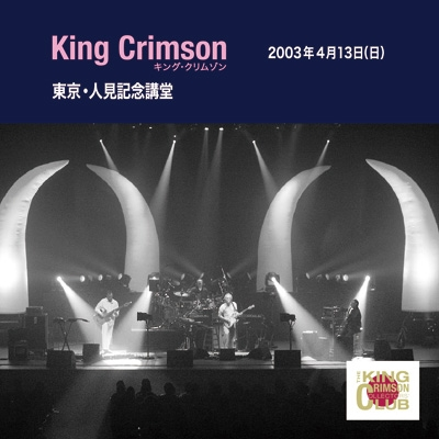 2003年4月13日 人見記念ホール 東京