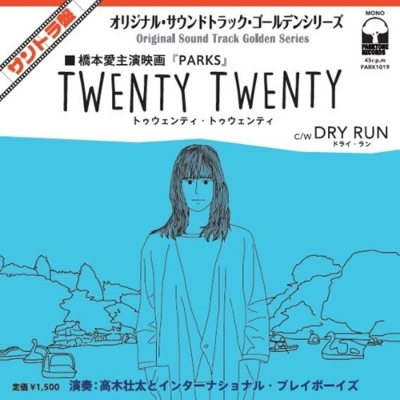 Twenty Twenty / Dry Run (7インチシングルレコード)