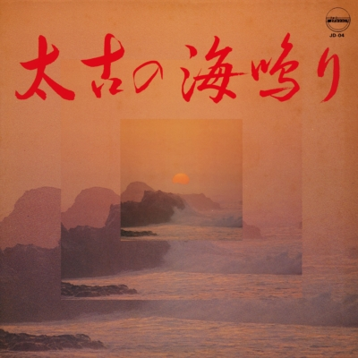 太古の海鳴り (アナログレコード/Studio Mule)