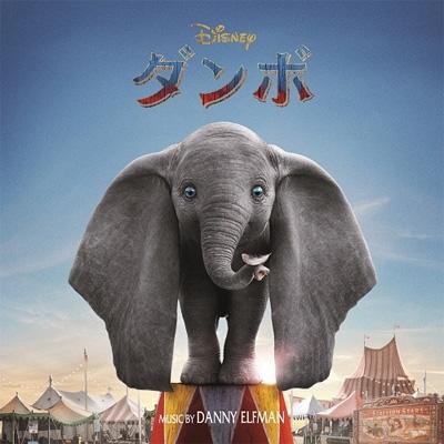Dumbo Original Motion Picture Soundtrack
