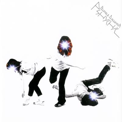 Pshychic (アナログレコード+7インチシングルレコード)【計2枚組】