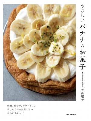 やさしいバナナのお菓子 朝食、おやつ、デザートに。はじめてでも失敗しないかんたんレシピ