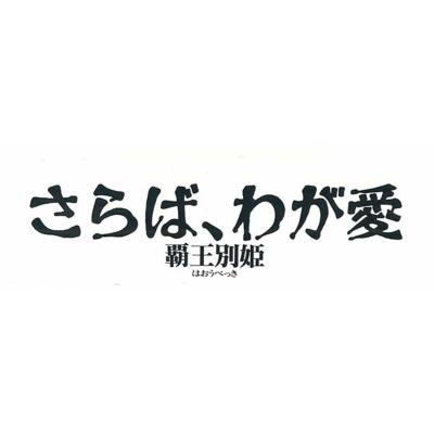 さらば、わが愛 覇王別姫 Blu-ray