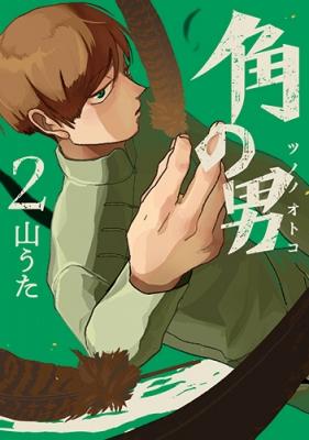 角の男 2 バンチコミックス