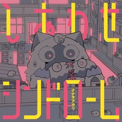 しあわせシンドローム 【Tシャツ付き完全生産限定盤】(CD+Tシャツ)