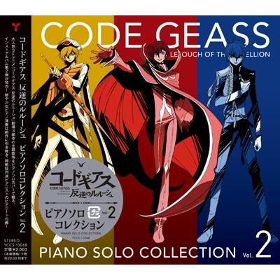 コードギアス 反逆のルルーシュ ピアノソロコレクションVol.2(仮)