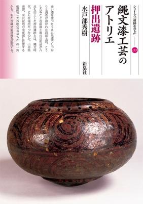 縄文漆工芸のアトリエ 押出遺跡 シリーズ「遺跡を学ぶ」