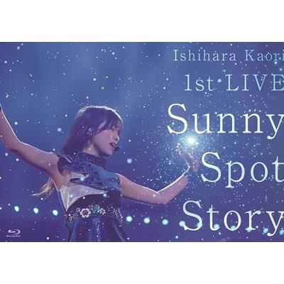 石原夏織 1st LIVE Sunny Spot Story (Blu-ray)